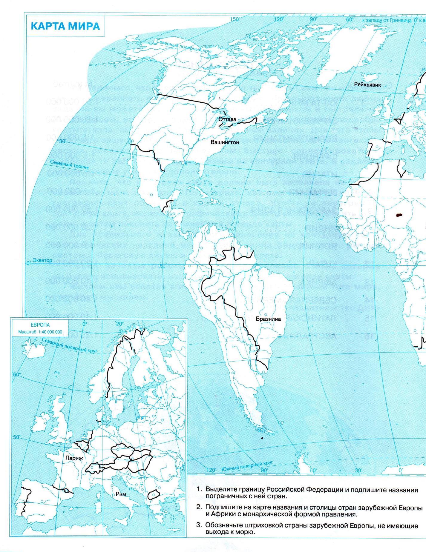 Онлайн ответы на контурную карту по географии 10 класс