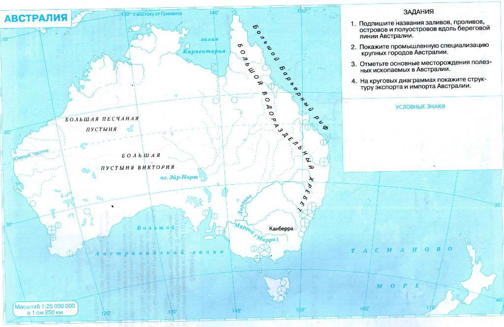 Разукрашенная карта австралии 7 класс контурные карты