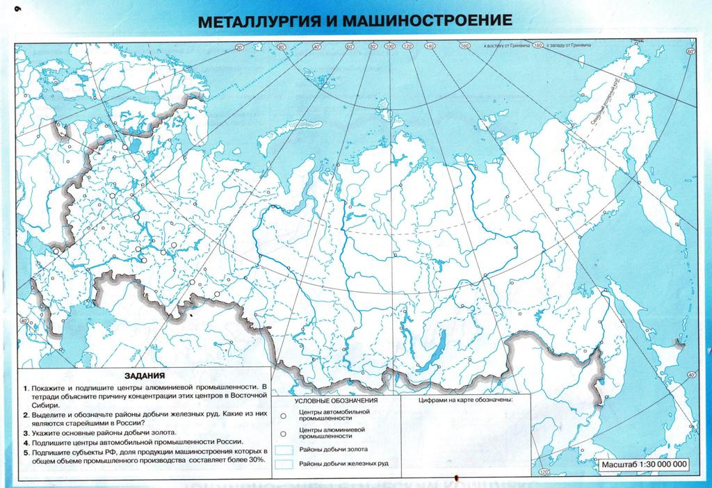 Контурная карта 9 класс география машиностроение