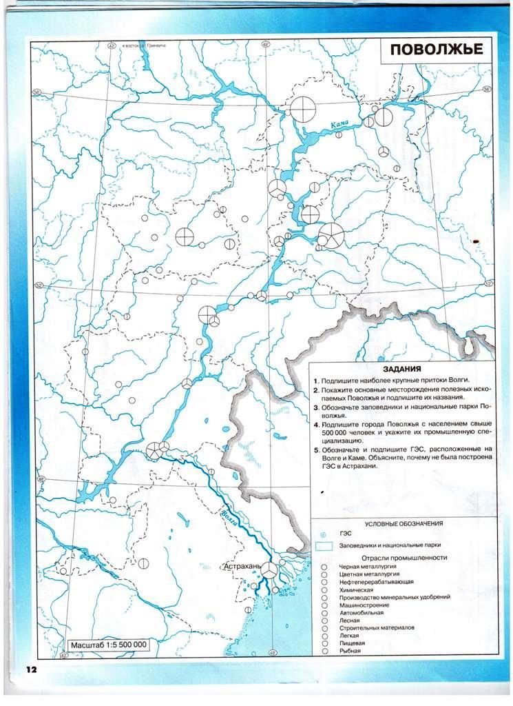 Контурные карты по географии 9 класс pdf скачать