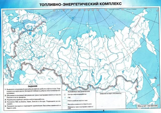 геограия контурн карты топливно энергитический комплекс